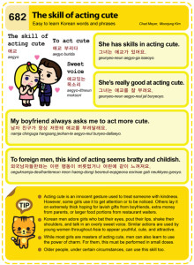 682-Skill of Acting Cute