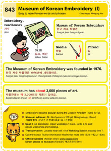 843-Museum of Korean Embroidery 1