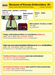 844-Museum of Korean Embroidery 2