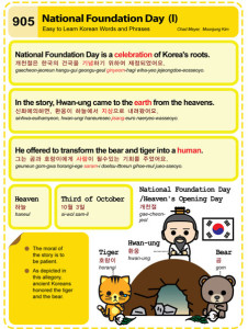905-National Foundation Day 1