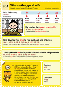 931-Wise Mother Good Mother