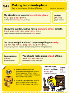 947-Making Last Minute Plans