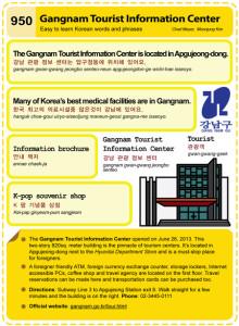 950-Gangnam Tourist Info Center