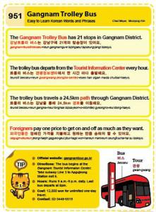 951-Gangnam Trolley Bus