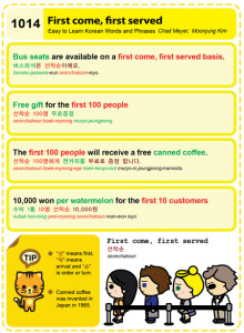 1014-First come first served