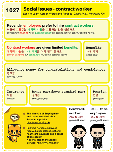 how the social contract works The basic concept of a social contract is for members of society to enter into a voluntary contract, which allows society to go from a state of nature to a state of civilisation what is meant by a state of nature is quite similar to how the rest of the animal kingdom works a person  s security depends on.