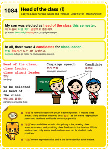 1084-Head of the class