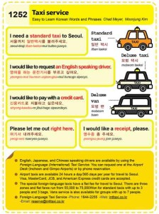 1252-Taxi Service