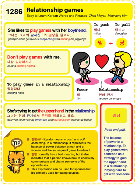 push and pull relationship korean words