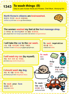 1343 - To wash things 2
