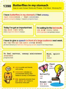 1398-Butterflies in my stomach