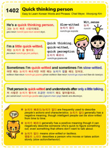 1402-Quick thinking person