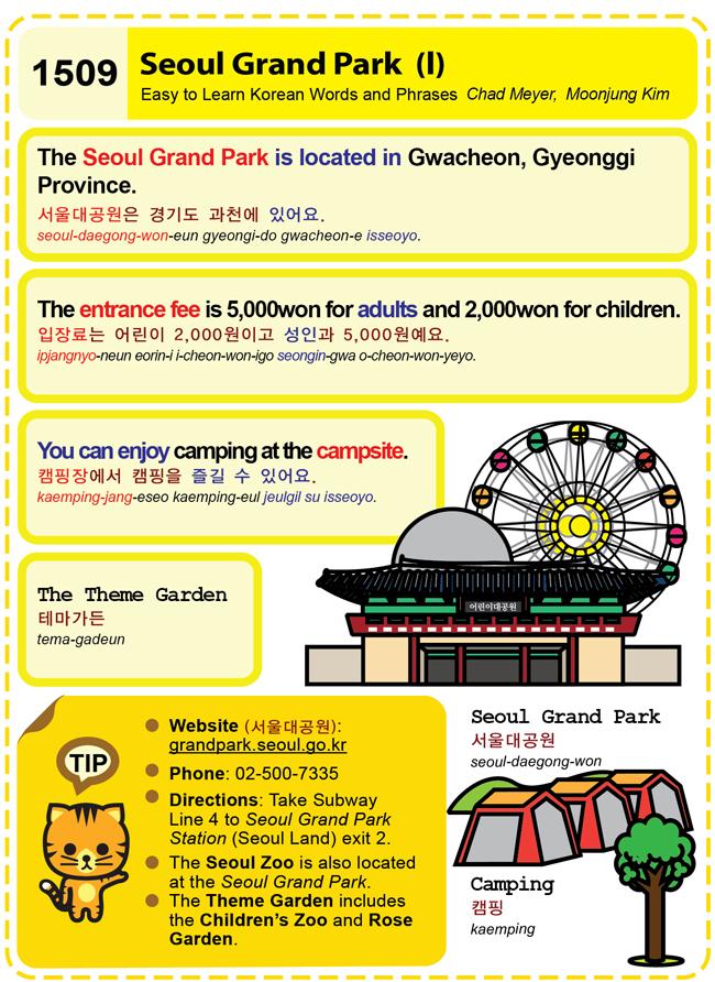 1509-Seoul Grand Park 1