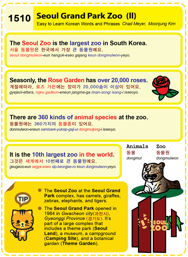 1510-Seoul Grand Park Zoo 2